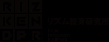 東京都足立区西新井ドラム・パーカッション・ルーディメント教室(レッスンスクール)リズケン RIZKEN